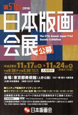 第57回日本版画会展 _e0126489_18451881.jpg
