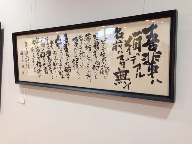 播磨鉄牛先生文学を書く_a0077203_15371191.jpg