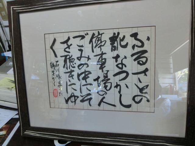 播磨鉄牛先生文学を書く_a0077203_15371869.jpg