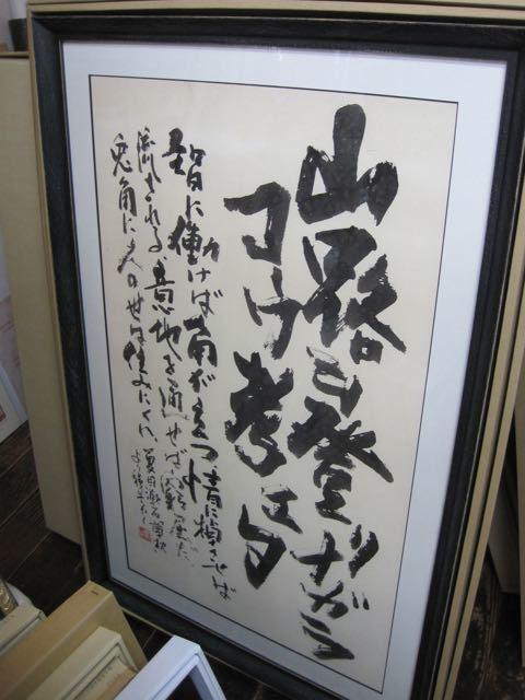 播磨鉄牛先生文学を書く_a0077203_15372293.jpg