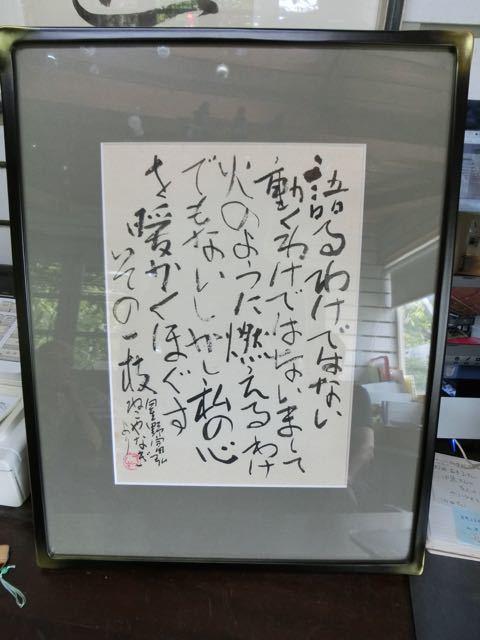 播磨鉄牛先生文学を書く_a0077203_15372572.jpg