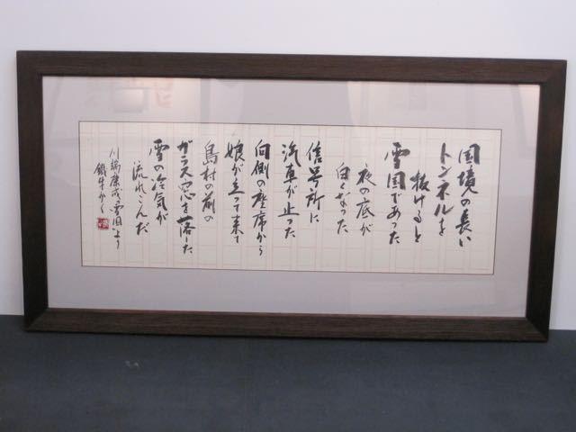 播磨鉄牛先生文学を書く_a0077203_15373456.jpg