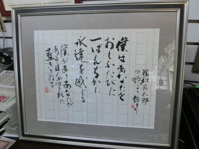 播磨鉄牛先生文学を書く_a0077203_15375969.jpg
