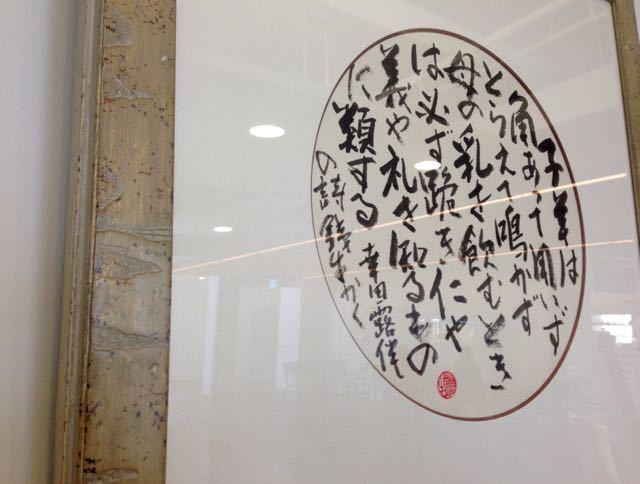 播磨鉄牛先生文学を書く_a0077203_15393122.jpg