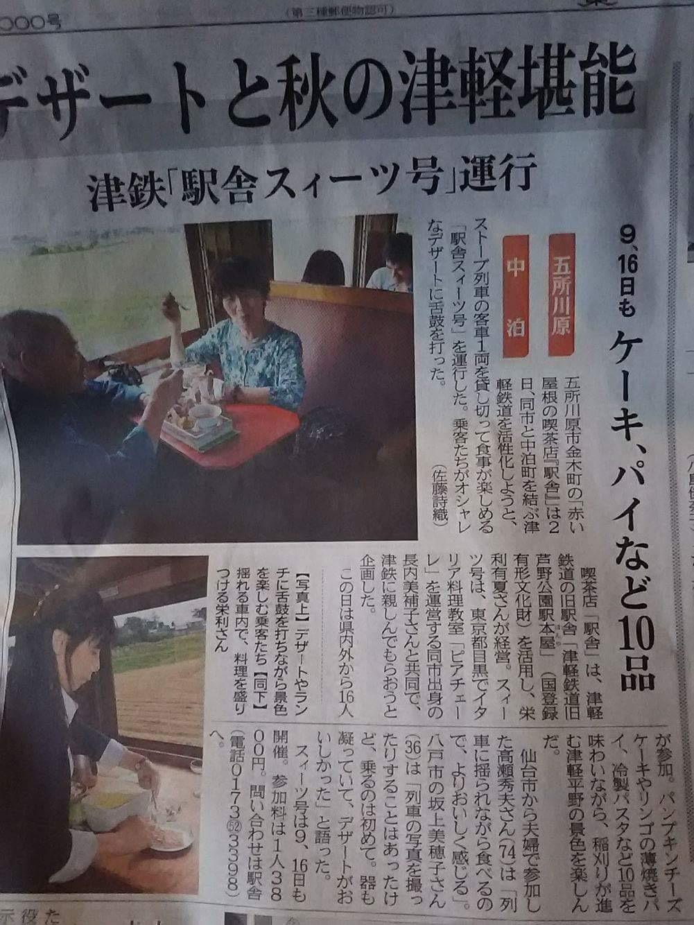 スイーツ列車 提供ドルチェ♡_b0107003_12190411.jpg