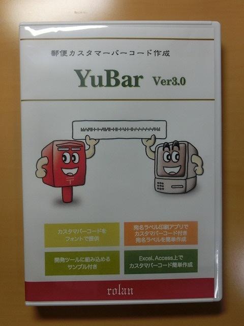 郵便カスタマーバーコード作成ソフト「YuBar」を購入 「市政レポート」郵送料を節約!節約!_f0141310_7472538.jpg