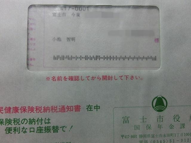 郵便カスタマーバーコード作成ソフト「YuBar」を購入 「市政レポート」郵送料を節約!節約!_f0141310_7475627.jpg