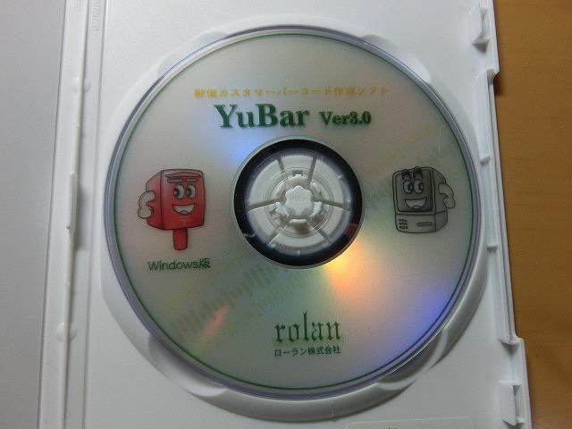 郵便カスタマーバーコード作成ソフト「YuBar」を購入 「市政レポート」郵送料を節約!節約!_f0141310_748191.jpg