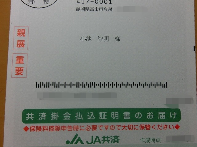 郵便カスタマーバーコード作成ソフト「YuBar」を購入 「市政レポート」郵送料を節約!節約!_f0141310_748525.jpg
