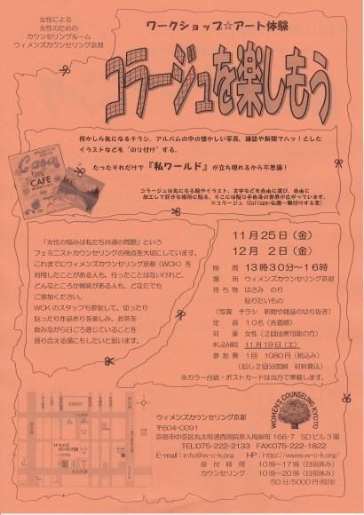 ★☆新講座のお知らせ★☆_f0068517_14215324.jpg