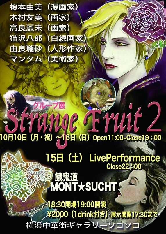 グループ展「Strange Fruit 2」_a0093332_1943963.jpg