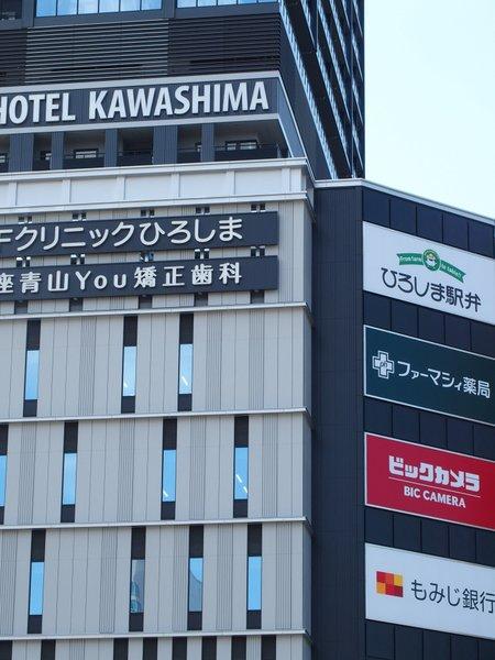 広島駅南口再開発Bブロック完成_b0190540_1210676.jpg