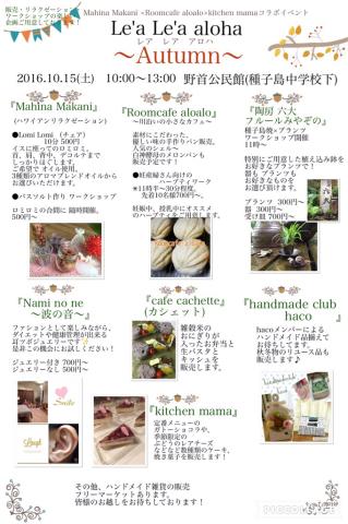今月のイベント! Le\'a Le\'a Aloha autumn_b0181141_17484639.jpg