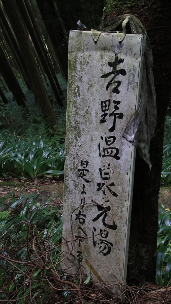 奈良 吉野元湯 温泉_d0202264_1548158.jpg