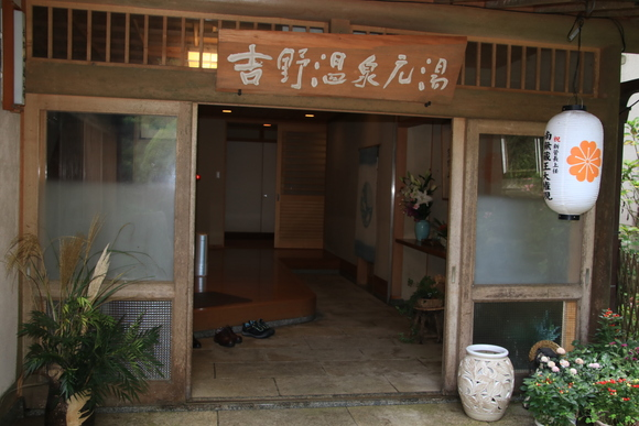 奈良 吉野元湯 温泉_d0202264_15503564.jpg
