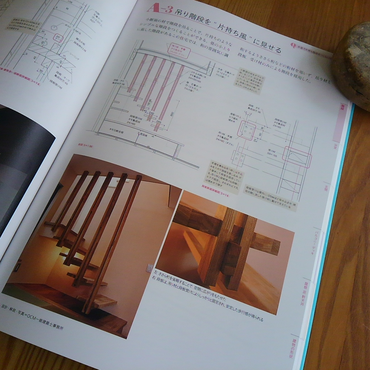 「住まいの3D しくみ図鑑」エクスナレッジ刊_f0230666_9442377.jpg