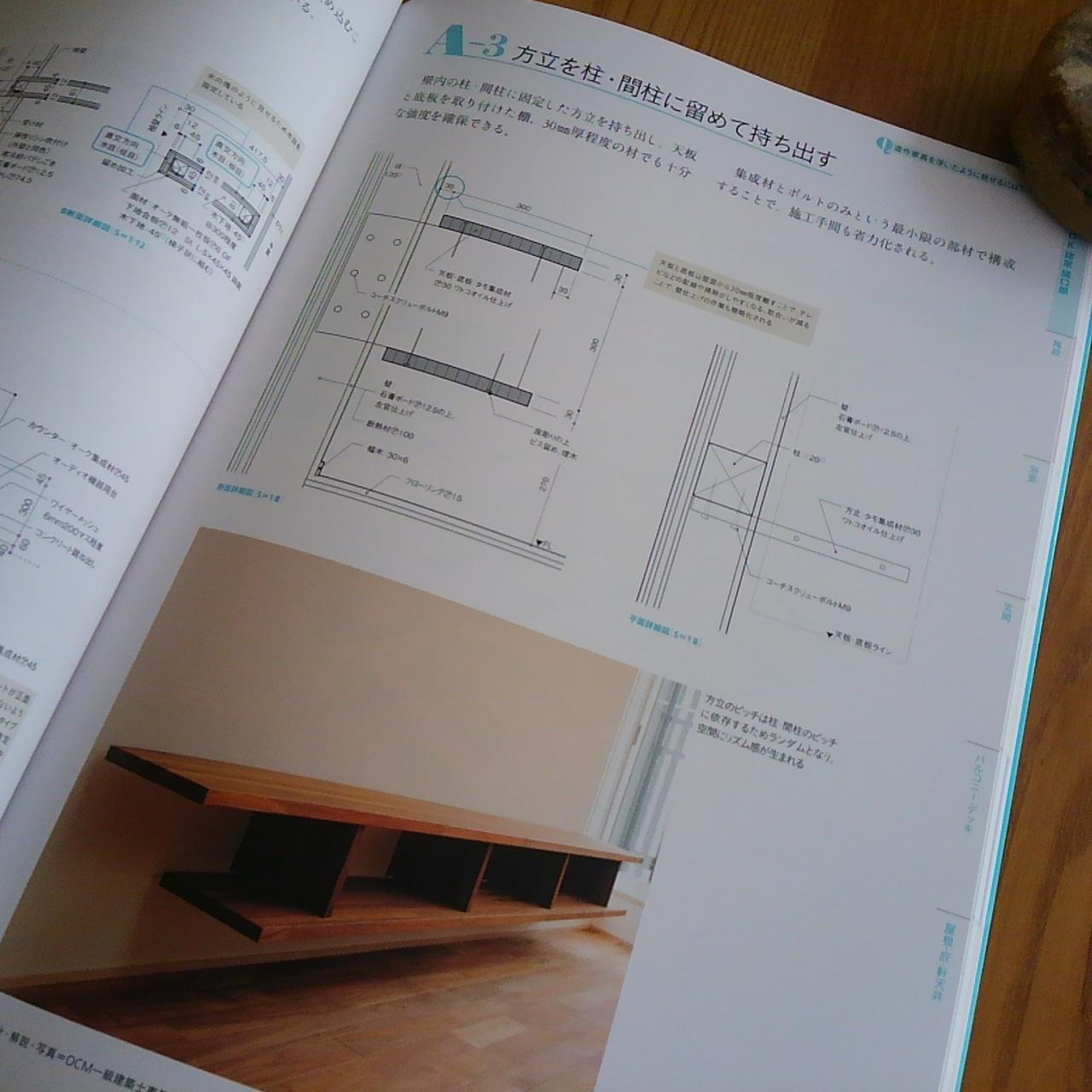 「住まいの3D しくみ図鑑」エクスナレッジ刊_f0230666_9443820.jpg