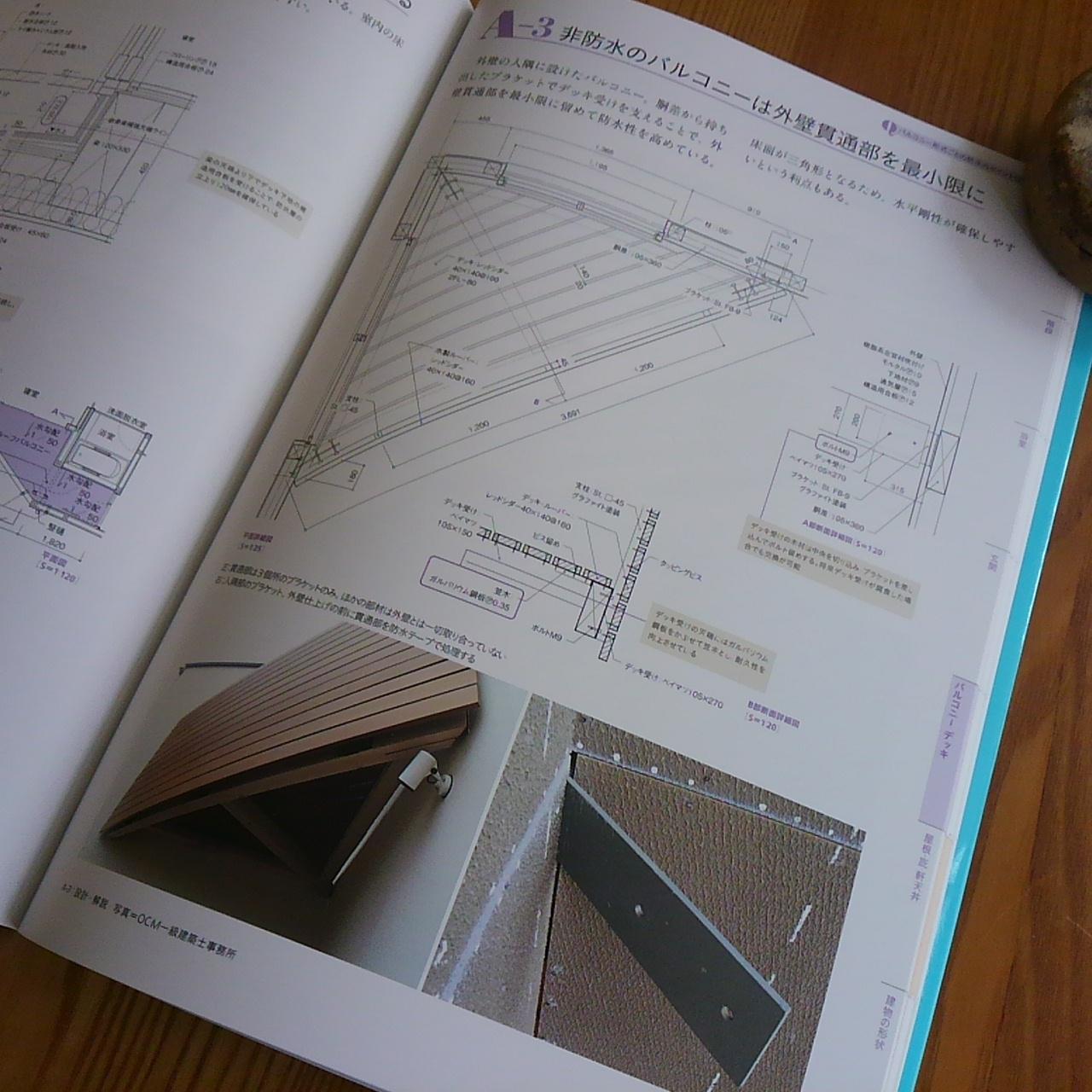 「住まいの3D しくみ図鑑」エクスナレッジ刊_f0230666_94445.jpg