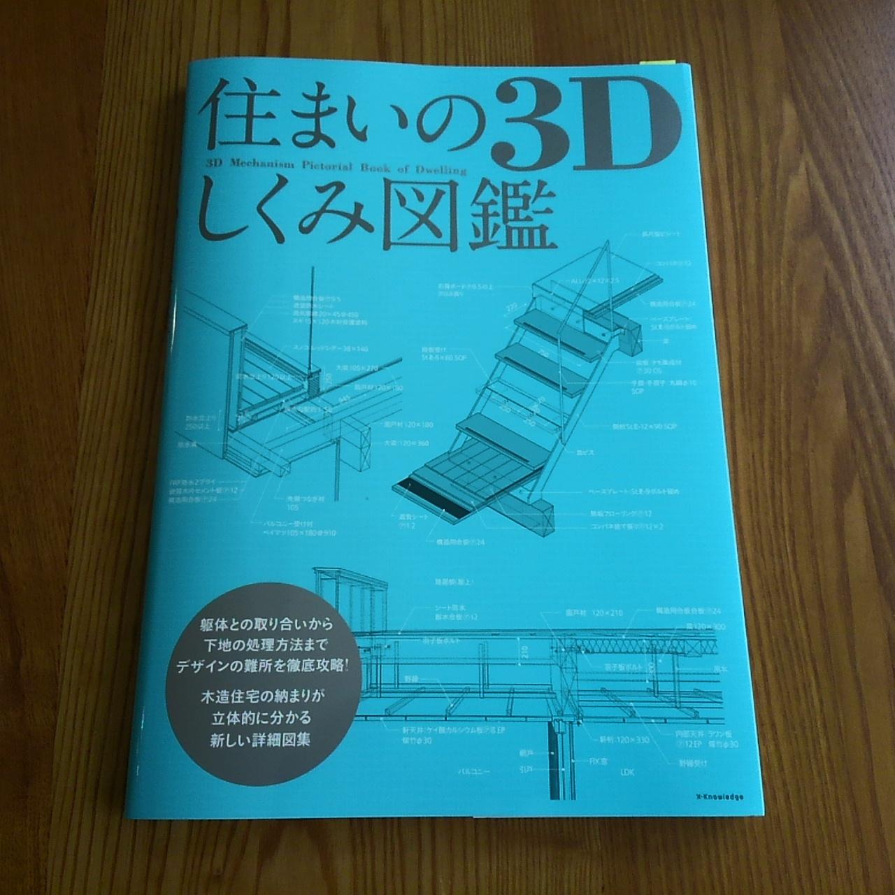 「住まいの3D しくみ図鑑」エクスナレッジ刊_f0230666_94453100.jpg