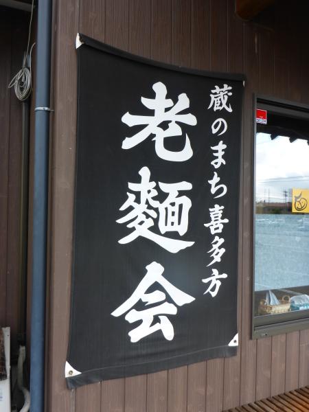 喜多方ラーメン_a0351368_18240047.jpg
