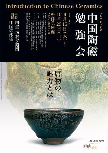 根津美術館 中国陶磁勉強会_e0326573_00134053.jpg