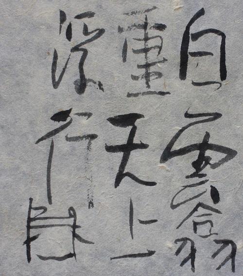 朝歌10月6日_c0169176_7564227.jpg