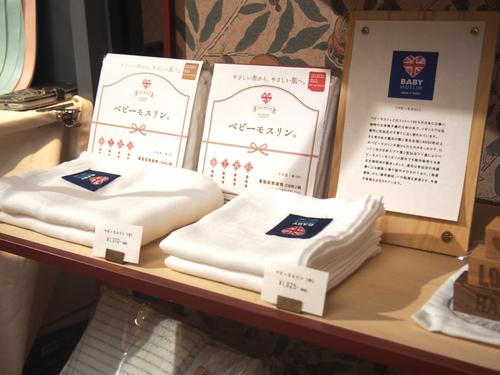 新宿ルミネGiving Storeさんにてベビーモスリン販売開始!_e0030586_1593379.jpg