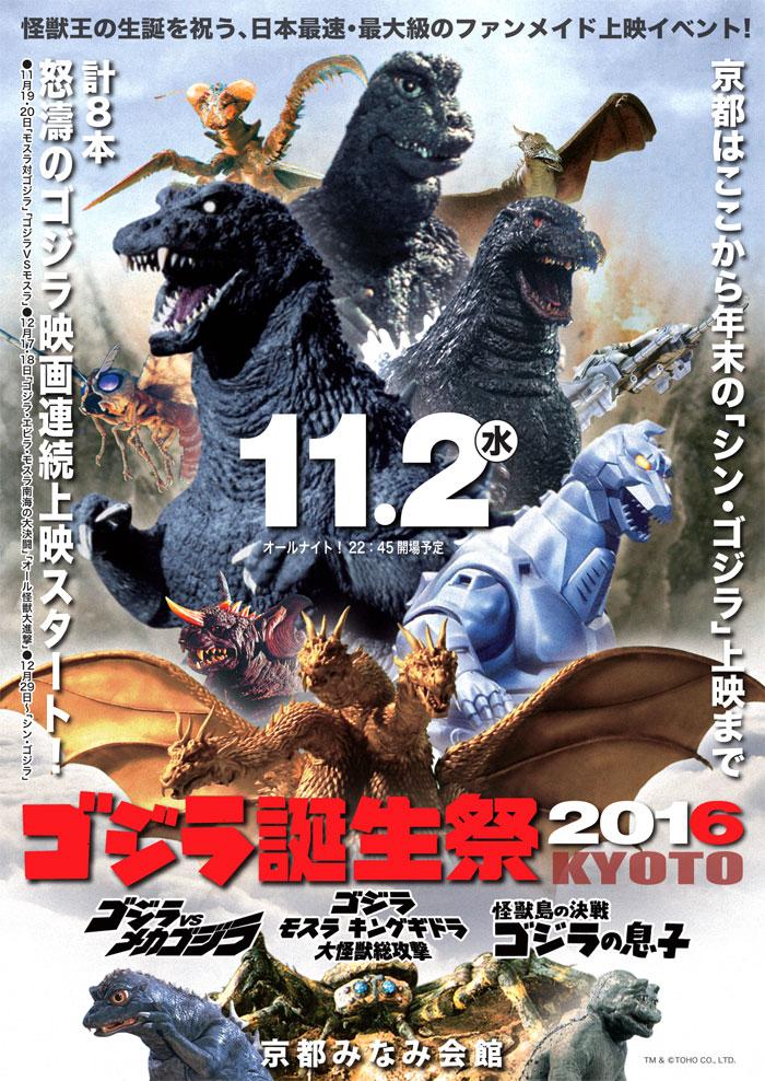 ゴジラ誕生祭2016 東京・京都会場販売品のご案内_a0180302_22374237.jpg