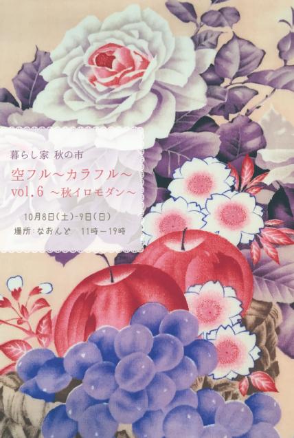 明日から♪目黒不動尊なおんどにて「空フル〜カラフル〜vol.6」駅からの道順!_c0321302_22184370.png