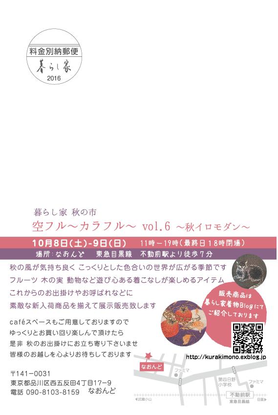 明日から♪目黒不動尊なおんどにて「空フル〜カラフル〜vol.6」駅からの道順!_c0321302_22190550.png