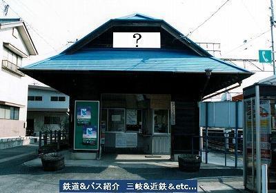『vol.3187    この駅はどこでしょうか?- 9』_e0040714_00180232.jpg