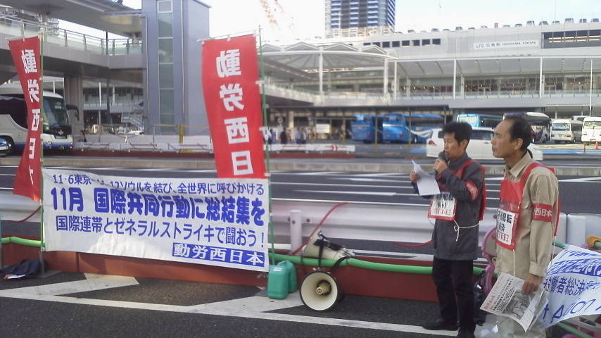 10月7日、JR広島支社前行動_d0155415_18254249.jpg