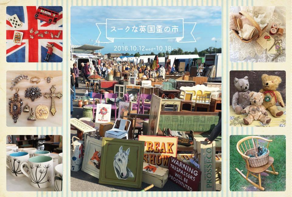 英国フェア2016 『スークな英国蚤の市』に出店いたします_a0251762_12014687.jpg