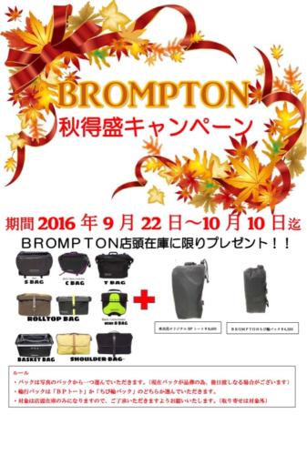 BROMPTON2017年モデル発売!_d0197762_09321397.jpg
