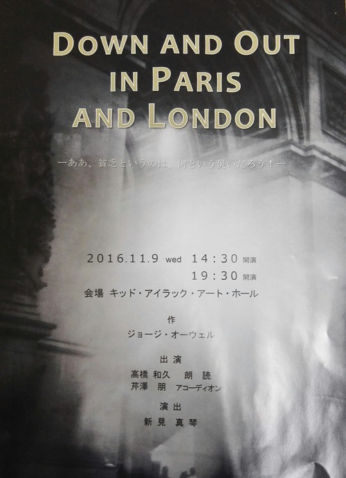 朗読劇「Down and out in Paris and London」_c0149987_8302619.jpg