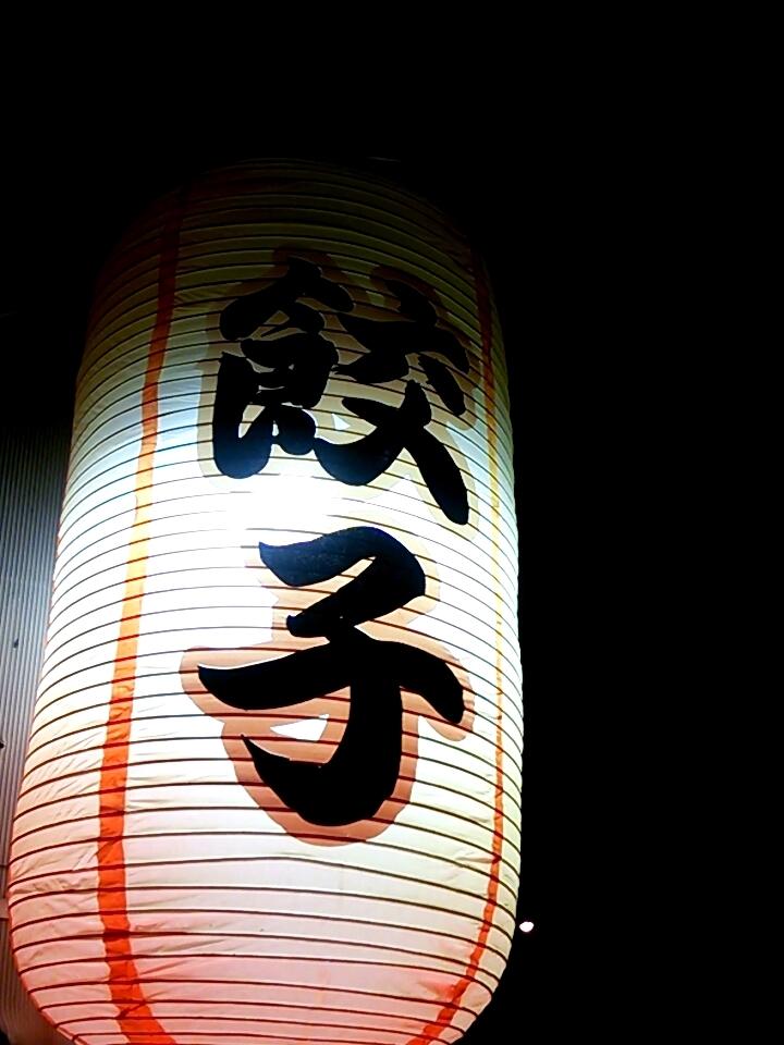 那覇・若狭 「餃子亭」 もろキュー&焼餃子_c0362623_19564427.jpg
