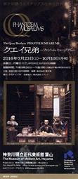 葉山にて、クエイ兄弟ーファントム・ミュージアムを観る_d0221430_23033206.jpg