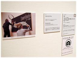 葉山にて、クエイ兄弟ーファントム・ミュージアムを観る_d0221430_23073500.jpg