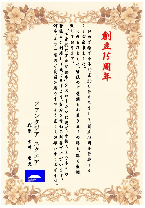創立15周年記念_d0180431_17445424.jpg