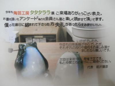 f0332160_20034889.jpg