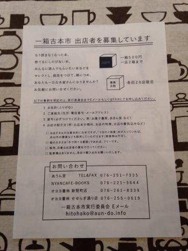 ☆11/20 一箱古本市_d0018868_10585952.jpg