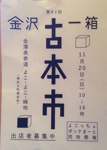 ☆11/20 一箱古本市_d0018868_11043595.jpg