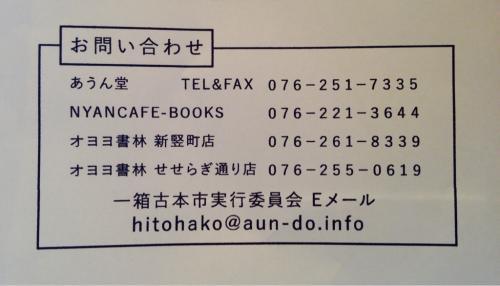 ☆11/20 一箱古本市_d0018868_11074982.jpg