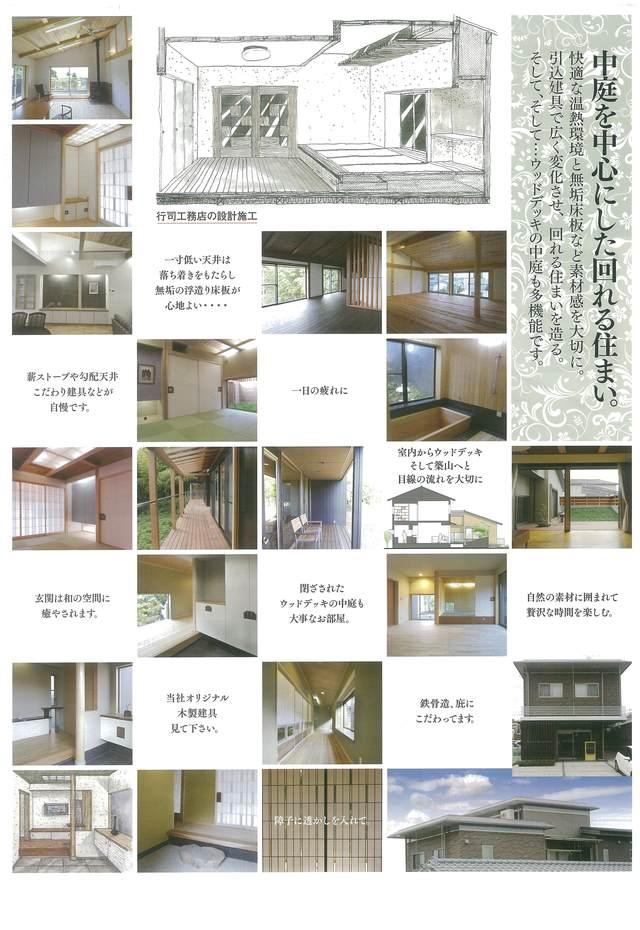 見学会_e0042581_7511450.jpg