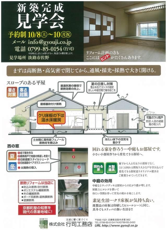 見学会_e0042581_7514815.jpg