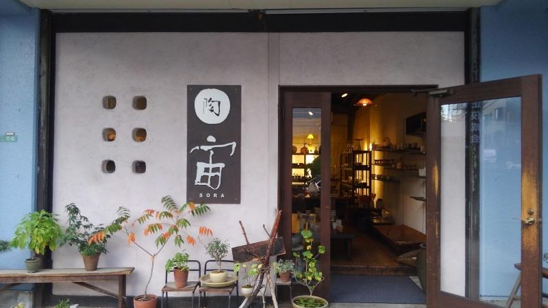 雨上がりの東急沿線アート散策 うつわ宙 -菊地勝展- 編_f0351305_01505674.jpg