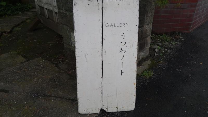 打田翠さんの展示1_f0351305_18144252.jpg