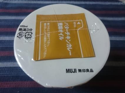 10/8 無印良品 カップラーメン バターチキンカレー味 ¥200_b0042308_13335946.jpg