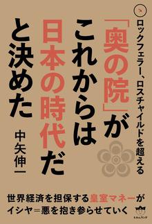 鉄矢の三枚おろし「白川学」と中矢伸一「奥の院」の話:「奥の院」はこれからは日本の時代だと決断とか!?_a0348309_1258481.jpg