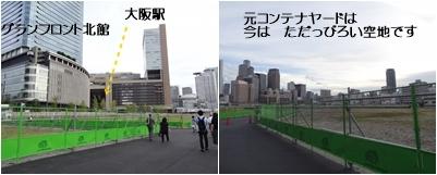 うめきたガーデン & 高橋真梨子コンサートの後 & 断捨離_a0084343_16021172.jpg